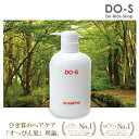 DO-Sシャンプー 500ml ノンシリコン【あす楽】