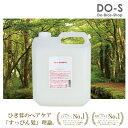 DO-Sシャンプー4L容器 ノンシリコン【あす楽】