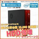 【Windows10 Home搭載】【新品】【デスクトップパソコン】【4GB PC3-10600 (DDR3-1333)】【Celeron G1840 2.80GHz】【送料無料】