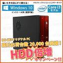 【20,000台突破記念!HDD倍増キャンペーン中!】【Windows10 Home搭載 新品 デスクトップパソコン 4GB Core i3】 パソコン デスク...