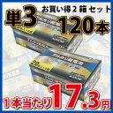 【単三 単3 アルカリ 乾電池 電池 長持ち 120本 まとめ買い】【60本入り(1箱)×2箱=120本】Lazos(ラソス) 単三 アルカリ乾電池 120本(60本入り(1箱)×2箱=120本) (B-LA-T3X20 2箱セット) 【RCP】