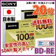 【記録メディア】【20枚=10枚スリムケース×2個】 【送料無料】 SONY BD-RE XL データ&デジタルハイビジョン録画対応 100GB 1-2倍速 20枚(10枚×2個)スリムケース ワイドホワイトレーベル (10BNE3VCPS2 2個セット)【RCP】【10P27May16】
