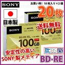 【記録メディア】【20枚=10枚スリムケース×2個】 【送料無料】 SONY BD-RE XL データ&デジタルハイビジョン録画対応 100GB 1-2倍速 2...