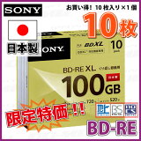 �ڵ�Ͽ��ǥ����ۡ��������ߡ� SONY BD-RE XL �ǡ������ǥ�����ϥ��ӥ����Ͽ���б� 100GB 1-2��® 10�祹��ॱ���� �磻�ɥۥ磻�ȥ졼�٥� (10BNE3VCPS2)��RCP�ۡ�10P27May16��