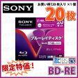 【記録メディア】 SONY BD-RE 書換型 データ&デジタルハイビジョン録画対応 25GB 1-2倍速 20枚スリムケース ワイドホワイトレーベル (20BNE1VDPS2)