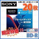【記録メディア】【数量限定特価!】SONY BD-R データ&デジタルハイビジョン録画対応 25GB 1-4倍速 20枚スリムケース ワイドホワイトレーベル (20BNR1VDPS...
