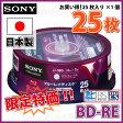 【記録メディア】【日本製】 SONY BD-RE 書換型 データ&デジタルハイビジョン録画対応 25GB 1-2倍速 25枚スピンドルケース ワイドホワイトレーベル (25BNE1VDPP2) 【RCP】