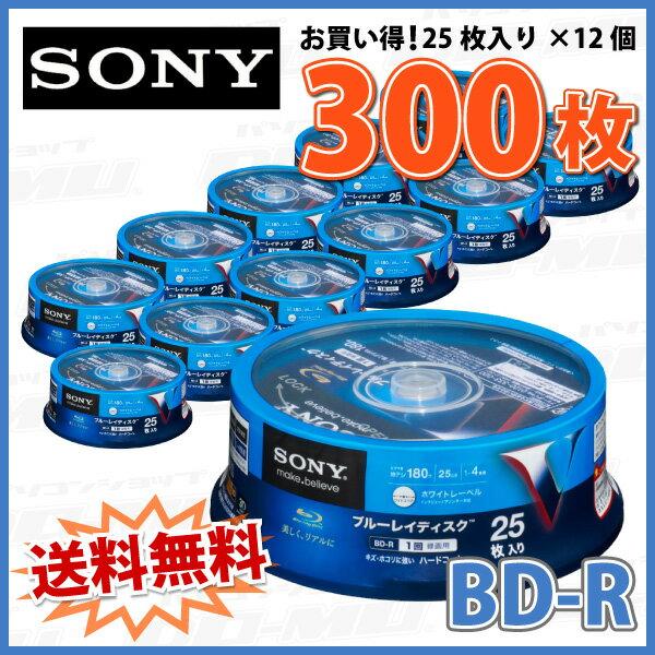 【記録メディア】【送料無料】【300枚=25枚スピンドル×12個】 SONY BD-R データ&デジタルハイビジョン録画対応 25GB 1-4倍速 300枚(25枚×12個)スピンドルケース ワイドホワイトレーベル (25BNR1VDPP4 12個セット) 【RCP】
