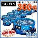 【記録メディア】【送料無料】【300枚=25枚スピンドル×12個】 SONY BD-R データ&デジタルハイビジョン録画対応 25GB 1-4倍速 300枚(2...