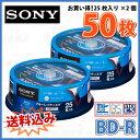 【記録メディア】【送料込み】【50枚=25枚スピンドル×2個】 SONY BD-R データ&デジタルハイビジョン録画対応 25GB 1-4倍速 50枚(25枚×...
