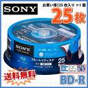 【記録メディア】【送料無料】SONY BD-R データ&デジタルハイビジョン録画対応 25GB 1-4倍速 25枚スピンドルケース ワイドホワイトレーベル (2...