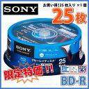 【記録メディア】 SONY BD-R データ&デジタルハイビジョン録画対応 25GB 1-4倍速 25枚スピンドルケース ワイドホワイトレーベル (25BNR1...