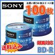 【記録メディア】【送料込み】【100枚=50枚スピンドル×2個】【人気の台湾製出荷中!】 SONY BD-R データ&デジタルハイビジョン録画対応 25GB 1-4倍速 100枚(50枚×2個)スピンドルケース ワイドホワイトレーベル (50BNR1VGPP4 2個セット) 【RCP】