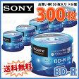 【記録メディア】【送料無料】【300枚=50枚スピンドル×6個】【人気の台湾製出荷中!】 SONY BD-R データ&デジタルハイビジョン録画対応 25GB 1-4倍速 300枚(50枚×6個)スピンドルケース ワイドホワイトレーベル (50BNR1VGPP4 6個セット) 【RCP】
