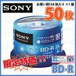 【記録メディア】【送料込み価格!】【人気の台湾製出荷中!】SONY BD-R データ&デジタルハイビジョン録画対応 25GB 1-4倍速 50枚スピンドルケース ワイドホワイトレーベル (50BNR1VGPP4)【RCP】