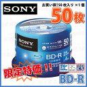 【記録メディア】【送料込み価格!】【人気の台湾製出荷中!】SONY BD-R データ&デジタルハイビジョン録画対応 25GB 1-4倍速 50枚スピンドルケース...