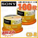 【記録メディア】【100枚=50枚スピンドルケース×2個】 【送料込み】 SONY CD-R データ用 700MB 1-48倍 100枚(50枚×2個)スピンドルケース ワイドホワイトレーベル (50