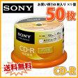 【記録メディア】【送料無料】SONY CD-R データ用 700MB 1-48倍 50枚スピンドルケース ワイドホワイトレーベル (50CDQ80GPWP)【RCP】【10P27May16】