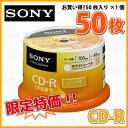 【記録メディア】SONY CD-R データ用 700MB 1-48倍 50枚スピンドルケース ワイドホワイトレーベル (50CDQ80GPWP)【RCP】【08...