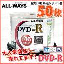 【記録メディア】ALL-WAYS DVD-R データ&録画用 CPRM対応 4.7GB 1-16倍速 50枚スピンドルケース ワイドホワイトレーベル (ACPR16X50PW) 【RCP】【0824楽