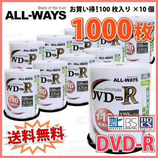 【記録メディア】【送料無料】【1000枚=100枚スピンドル×10個】 ALL-WAYS DVD-R データ&録画用 CPRM対応 4.7GB 1-16倍速 1000枚(100枚×10個)スピンドルケース ワイドホワイトレーベル (ACPR16X100PW 10個セット) 【RCP】