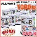 【記録メディア】【送料無料】【1000枚=100枚スピンドル×10個】 ALL-WAYS DVD-R データ&録画用 CPRM対応 4.7GB 1-16倍速 1...
