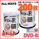 【記録メディア】 【200枚=100枚スピンドルケース×2個】 【送料込み】 ALL-WAYS DVD-R データ&録画用 CPRM対応 4.7GB 1-16倍...
