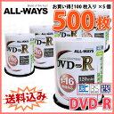 【記録メディア】【送料込み】【500枚=100枚スピンドル×5個】 ALL-WAYS DVD-R データ&録画用 CPRM対応 4.7GB 1-16倍速 500...