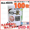 【記録メディア】【不定期期間限定特価!】ALL-WAYS DVD-R データ&録画用 CPRM対応 4.7GB 1-16倍速 100枚スピンドルケース ワイドホ...