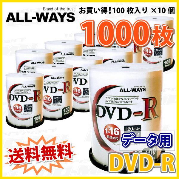 【記録メディア】【送料無料】【1000枚=100枚スピンドル×10個】 ALL-WAYS DVD-R データ用 4.7GB 1-16倍速 1000枚(100枚×10個)スピンドルケース ワイドホワイトレーベル (ALDR47-16X100PW 10個セット) 【RCP】