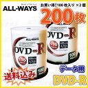 【記録メディア】 【200枚=100枚スピンドルケース×2個】 【送料込み】 ALL-WAYS DVD-R データ用 4.7GB 1-16倍速 200枚(100枚×2個)スピンドルケース (ALDR4