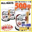 【記録メディア】【送料込み】【500枚=100枚スピンドル×5個】 ALL-WAYS DVD-R データ用 4.7GB 1-16倍速 500枚(100枚×5個)スピンドルケース ワイドホワイトレーベル (ALDR47-16X100PW 5個セット) 【RCP】【10P27May16】