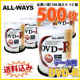 �ڵ�Ͽ��ǥ����ۡ��������ߡۡ�500��=100�祹�ԥ�ɥ��5�ġ� ALL-WAYS DVD-R �ǡ����� 4.7GB 1-16��® 500��(100���5��)���ԥ�ɥ륱���� �磻�ɥۥ磻�ȥ졼�٥� (ALDR47-16X100PW��5�ĥ��å�) ��RCP��