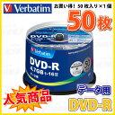 【記録メディア】【送料込み※沖縄 離島を除く】MITSUBISHI DVD-R データ用 4.7GB 1-16倍速 50枚スピンドルケース ワイドホワイトレーベル (DHR47JP50V4)【RCP】
