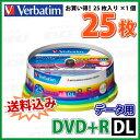 【記録メディア】 MITSUBISHI Verbatim(バーベイタム) DVD+R DL データ用 8.5GB 2.4-8倍速 ワイドホワイトレーベル 25枚スピンドルケー..