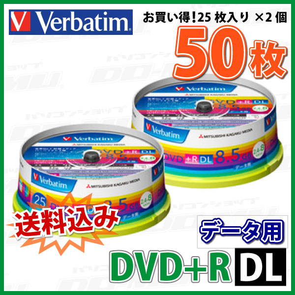 【記録メディア】 MITSUBISHI Verbatim(バーベイタム) DVD+R DL データ用 8.5GB 2.4-8倍速 ワイドホワイトレーベル 【50枚(25枚×2個)スピンドルケース】 (DTR85HP25V1 2個セット) 【送料込み※沖縄・離島を除く】 【RCP】◎