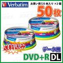 【記録メディア】 MITSUBISHI Verbatim(バーベイタム) DVD+R DL データ用 8.5GB 2.4-8倍速 ワイドホワイトレーベル 【50枚(25枚×2個)ス..