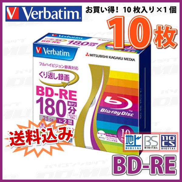【記録メディア】【送料込み※沖縄・離島を除く】 Verbatim BD-RE データ&デジタルハイビジョン録画対応 25GB 1-2倍速 10枚スリムケース ワイドホワイトレーベル (VBE130NP10V1)【RCP】