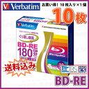 【記録メディア】【送料込み】 Verbatim BD-RE データ&デジタルハイビジョン録画対応 25GB 1-2倍速 10枚スリムケース ワイドホワイト..