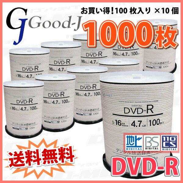 【記録メディア】【1000枚=100枚スピンドルケース×10個】 【送料無料】 Good-J DVD-R データ&録画用 CPRM対応 4.7GB 1-16倍速 1000枚(100枚×10個)スピンドルケース (GJC47-16X100PW 10個セット)【RCP】