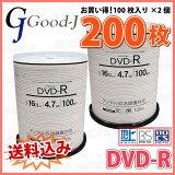 【記録メディア】【200枚=100枚スピンドルケース×2個】 【送料込み】 Good-J DVD-R データ&録画用 CPRM対応 4.7GB 1-16倍速 200枚(100枚×2個)スピンドルケース (GJC47-16X100PW 2個セット)【RCP】