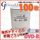 【記録メディア】Good-J DVD-R データ&録画用 CPRM対応 4.7GB 1-16倍速 100枚スピンドルケース (GJC47-16X100PW)【RCP】【0824楽天カード分割】