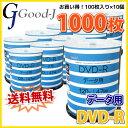 【記録メディア】 【1000枚=100枚スピンドルケース×10個】 【送料無料】 Good-J DVD-R データ用 4.7GB 1-16倍速 1000枚(100枚×10個)スピンドルケース (GJD