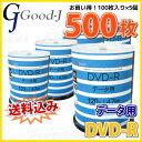 【記録メディア】 【500枚=100枚スピンドルケース×5個】 【送料込み】 Good-J DVD-R データ用 4.7GB 1-16倍速 500枚(100枚×5個)スピンドルケース (GJD47-1