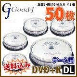 【記録メディア】【50枚=10枚スピンドルケース×5個】 【送料込み】 Good-J DVD+R DL データ用 8.5GB 2.4-8倍速 50枚(10枚×5個)スピンドルケース (GJDL+8X10PW 5個セット)【RCP】
