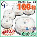 【記録メディア】【数量限定特価!】【100枚 20枚スピンドルケース×5個】 【送料込み※沖縄 離島を除く】 Good-J DVD-RW データ&録画用 CPRM対応 4.7GB 1-2倍速 100枚(20枚×5個)スピンドルケース (GJRW47-2X20PW 5個セット)【RCP】