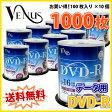 【記録メディア】【在庫限り!】【送料無料】【1000枚=100枚スピンドル×10個】 Venus DVD-R データ用 4.7GB 1-16倍速 1000枚(100枚×10個)スピンドルケース ワイドホワイトレーベル (VR47-16X100PW 10個セット) 【RCP】【10P27May16】