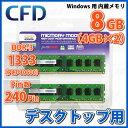 【デスクトップ 増設用 内蔵メモリ 4GB】 CFD(シーエフデー) 240pin DDR3-1333 SDRAM DIMM PC3-10600 4GB x2 ...