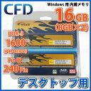 【デスクトップ 増設用 内蔵メモリ 16GB】【8GB×2本=16GB】 CFD(シーエフデー) 240Pin DDR3-1600 SDRAM DIMM PC3...