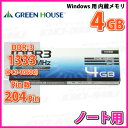 【ノート 増設用 内蔵メモリ 4GB】 GREEN HOUSE(グリーンハウス) 204Pin DDR3-1333 SDRAM S.O.DIMM PC3-10600 4GB (GH-DWT1333-4GB)【RCP】